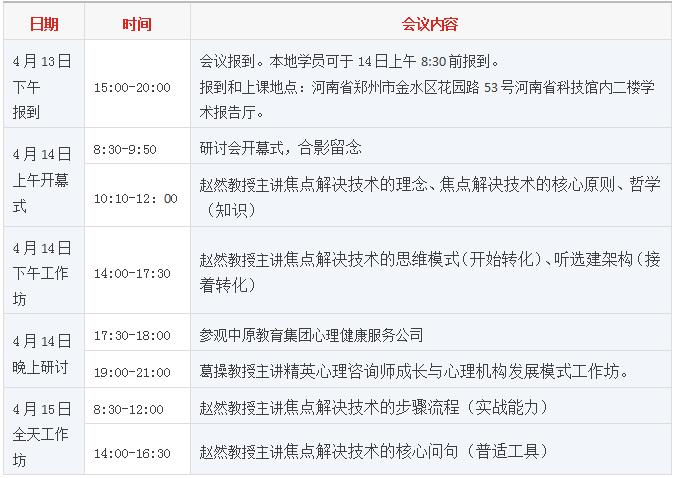 会议议程表格.png