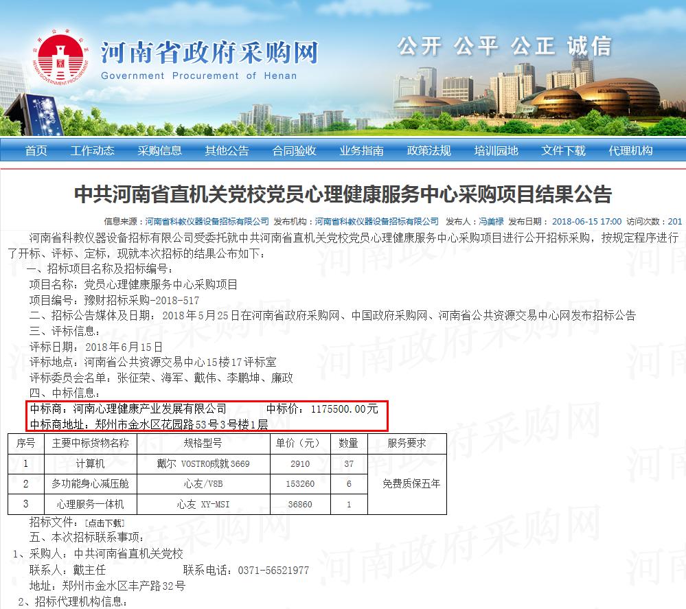 中共河南省直党校党员心理健康服务中心中标公告