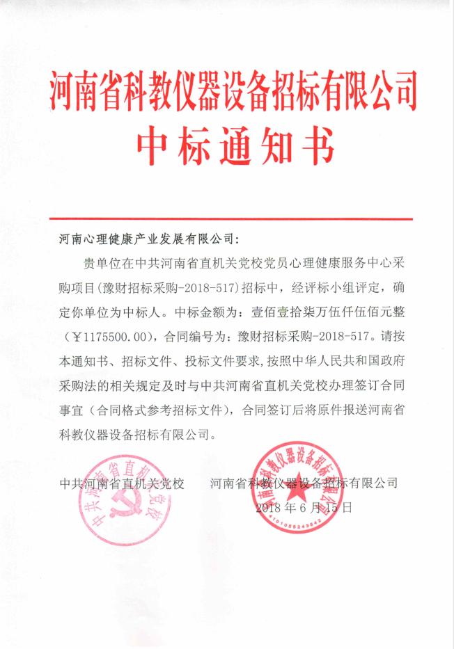 中共河南省直党校心理服务中心中标文件.png
